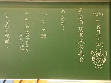 20140827_01.jpg